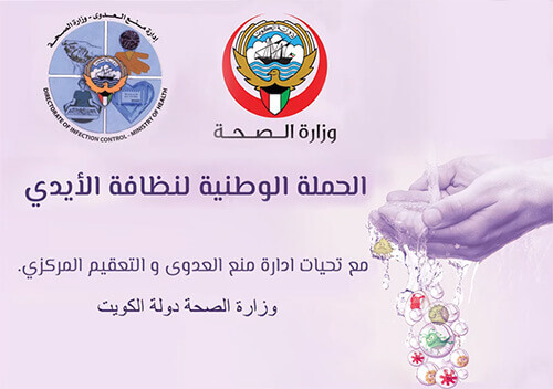 National Hand Hygiene Campaign for Kuwait Ministry of Health